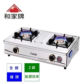 [含基本安裝] 和家 KS-T330 智慧型銅心安全爐 桶裝瓦斯專用 30分鐘,自動切斷瓦斯