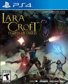 PS4 古墓奇兵:歐西里斯神殿(美版代購)