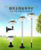太陽能燈戶外家用草坪燈超亮新農村路燈led庭院燈防水柱頭圍墻壁JD  宜室家居