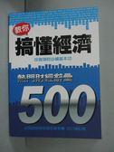 【書寶二手書T8/財經企管_GFU】教你搞懂經濟-熱門財經詞彙500(2013版)_經濟日報編輯部