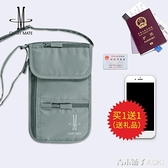 護照收納包證件卡包家庭多功能便攜機票袋男女旅行掛脖斜挎手機包 青木鋪子