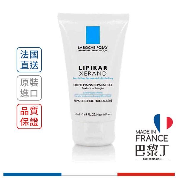 La Roche-Posay 理膚寶水 全效潤膚護手霜 50ml【巴黎丁】