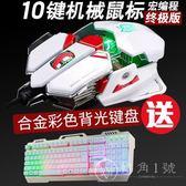 L10金屬機械宏編程版LOL游戲有線滑鼠【轉角1號】
