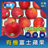 【紐西蘭】有機富士蘋果_#100/箱 /4入x25袋 共100顆)