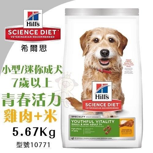 *KING*Hills希爾思 小型及迷你成犬7歲以上 青春活力 雞肉+米特調食譜5.67Kg【10771】.犬糧