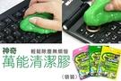 神奇萬能清潔膠 魔力去塵膠 除塵膠 去塵膠 除塵靈 魔力鍵盤電器除塵黏土 【SK852】BO雜貨