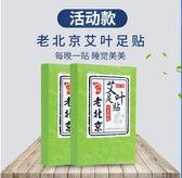 10貼老北京足貼艾草足貼睡眠竹醋腳貼艾葉足底貼盒裝男女通用