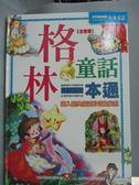 【書寶二手書T7/兒童文學_XFQ】格林童話一本通_幼福編輯部