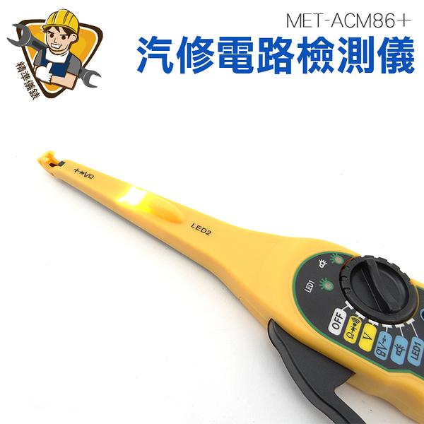 《精準儀錶旗艦店》異音查修 汽修電路 鉤表檢測儀 汽車維修保養 MET-ACM86+