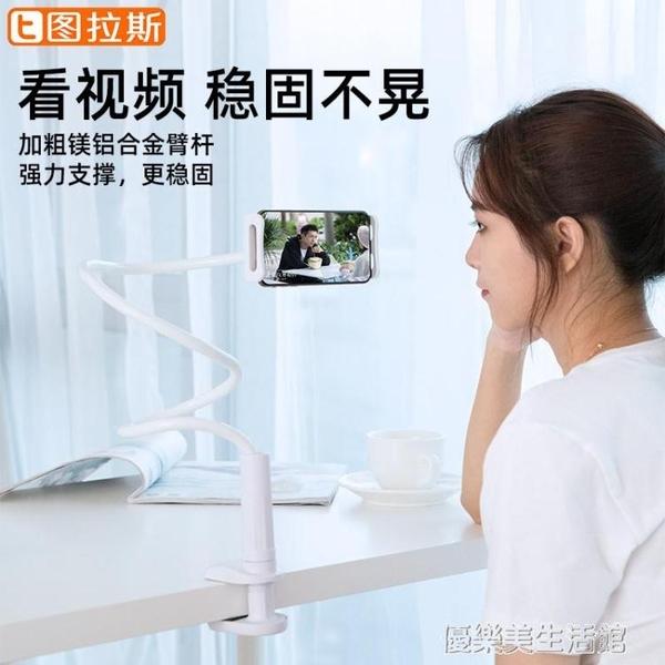 手機架懶人支架ipad平板電腦床頭床上臥室家用看追劇直播電視神器支撐萬能通用pad固定