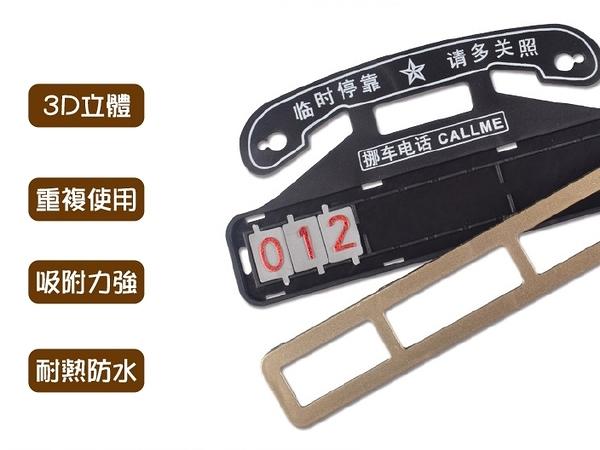 【3D停車卡】電話造型暫停電話號碼牌 臨時停車數字牌 移動挪車卡 吸盤吸附移車立體電話牌