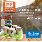 Horizon 天際線 四季楓彩304不鏽鋼野營咖啡杯四件組 801-HRZ-015