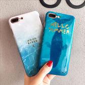 夏季小清新網紅海洋蘋果x手機殼iphone7/8plus創意潮男女款超薄6s