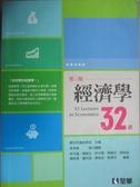 【書寶二手書T6/大學商學_ZIX】經濟學32講_許可達等