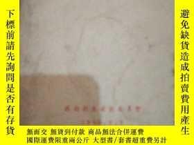 二手書博民逛書店罕見各種重要傳染病Y229594 蘇南衛生建設委員會 蘇南衛生建