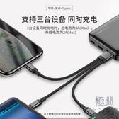 傳輸線手機三頭快充蘋果安卓type-c三用短便攜小型短款【極簡生活】