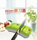 德國自動磨刀機家用電動磨刀器廚房快速料理石磨菜刀神器全金剪 降價兩天