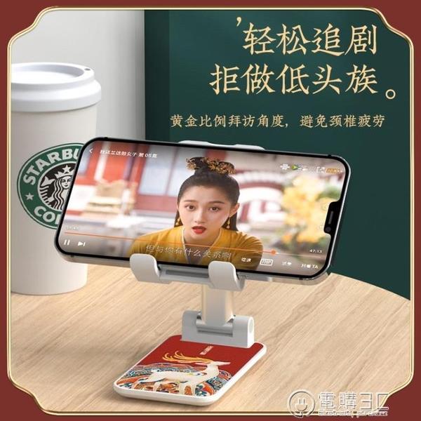 愛絢中國風手機桌面支架升降懶人可調節直播拍照ipad平板萬能通用 電購3C