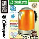 【Zushiang 日象】ZOI-4171SO 1.7公升水漾澄緻快煮壺【全新原廠公司貨】