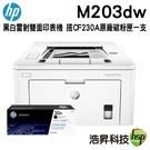 【搭CF230A原廠碳粉匣一支 登錄送好禮】 HP LaserJet Pro M203dw 無線雙面雷射印表機