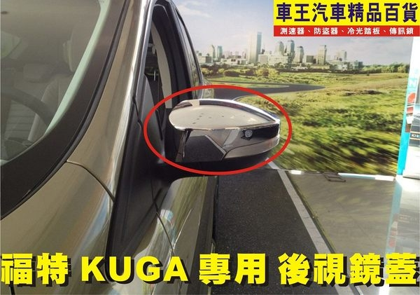 【車王小舖】2013 最新 福特 FORD KUGA 後視鏡蓋 KUGA後視鏡防刮罩 台中店 高雄店