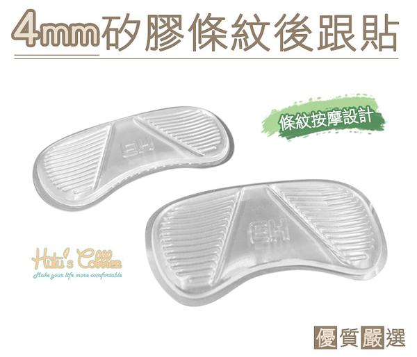 糊塗鞋匠 優質鞋材 F22 4mm矽膠條紋後跟貼 A字貼合腳型  改善後跟磨腳 條紋按摩設計
