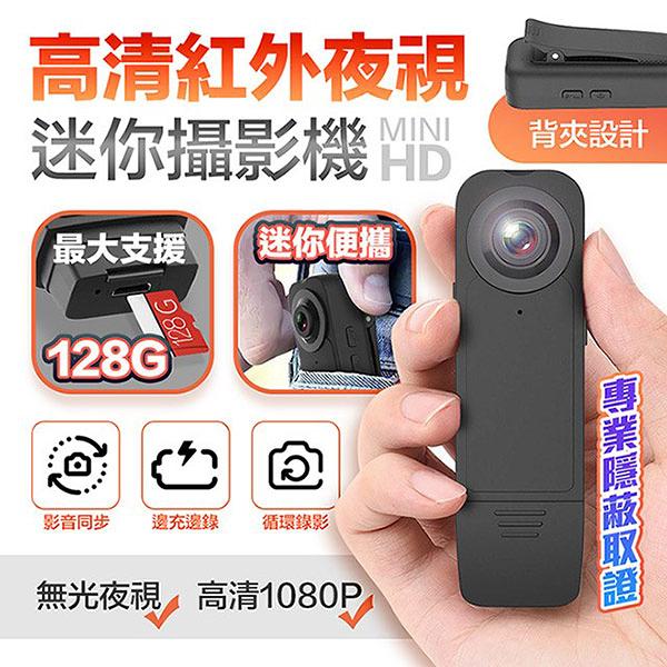 【Gmate】高清1080P夜視微型攝影機HD3S