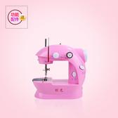 縫紉機 小型家用縫紉機迷你手持手動新款電動全自動裁縫機老式腳踏 3色