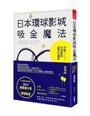 (二手書)日本環球影城吸金魔法:打敗不景氣的逆天行銷術