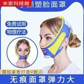 瘦臉面罩 透氣睡眠瘦臉繃帶小v臉面罩神器面部下垂提拉緊致雙下巴貼 米家