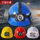 照明帶工作燈的礦工安全帽LVV1393【棉花糖伊人】
