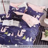 夢棉屋-100%棉3.5尺單人鋪棉床包兩用被套三件組-侏儸紀