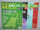 【書寶二手書T2/雜誌期刊_PCS】科學人_90~94期間_共4本合售_青草變汽油等