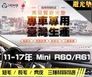 【短毛】11-17年 Mini R60 R61 避光墊 / 台灣製、工廠直營 / mini避光墊 mini 避光墊 mini 短毛 儀表墊