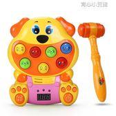 幼兒益智打地鼠男孩女孩小孩寶寶老鼠游戲機1-3歲10個月兒童玩具2YYJ 育心小賣館