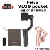 (現貨贈驚喜禮)Feiyu VLOG pocket 飛宇三軸穩定器 最小型口袋折疊式手機三軸穩定器 vlog pocket公司貨