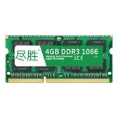 盡勝 DDR3 4G 1066 1067筆記本內存條 三代內存條4G 支持雙通道8G 雙12