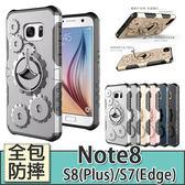 三星 Note8 S8 S8 Plus S7 S7 Edge 手機殼 保護殼 全包 防摔 齒輪系列