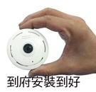 (一機可抵6隻鏡頭)無線WIFI360度...