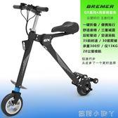 電動滑板車車可摺疊小型鋰電池電瓶車自行車兩輪男女代步GX NMS蘿莉小腳ㄚ