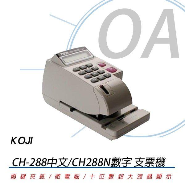 【高士資訊】KOJI CH-288 中文/國字 微電腦 支票機 國字大寫