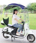 電動電瓶車雨棚篷蓬自行車防曬擋風罩擋雨防風摩托車雨傘遮陽傘夏 伊芙莎YYS