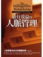 二手書 《最有效益的人脈管理--The Most Beneficial Management Of Relationship》 R2Y ISBN:9866987116