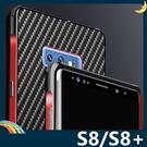 三星 Galaxy S8/S8+ Plus 雙色金屬邊框+PC類碳纖維背板 四角防摔 卡扣組合款 保護套 手機套 手機殼