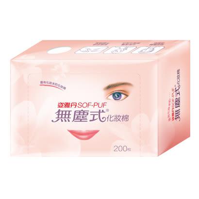姿雅丹無塵式化妝棉 - 紙纖 美容考試適用 (蘭花版) (200片x1盒)