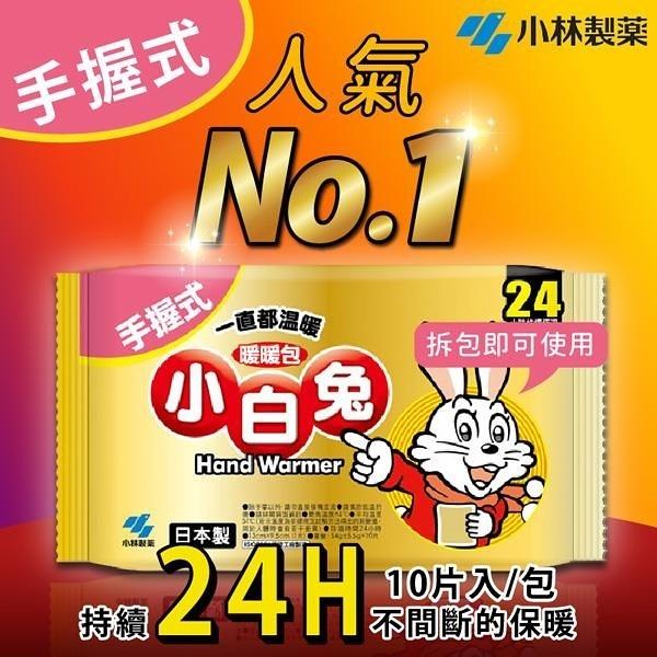 【南紡購物中心】小白兔24H長效手握式暖暖包X6包(共60片)