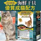 此商品48小時內快速出貨》OFS東方精選》成貓海鮮干貝配方貓飼料-6kg
