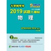 大學轉學考2019試題大補帖【物理】(105~107年試題)