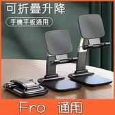 桌面手機支架 通用手機支架 收納支架 摺疊支架 自帶重量 調節