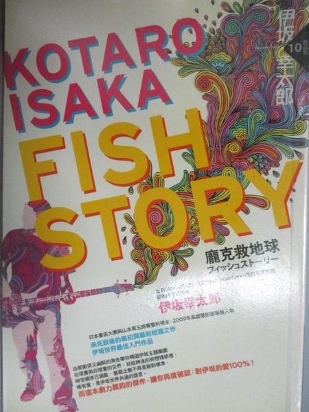 【書寶二手書T1/翻譯小說_KNB】Fish Story:龐克救地球_伊?筒砟茩兇/a